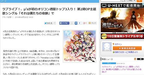 『ラブライブ!2nd Season』 OPがμ's初のオリコン週間トップ3入り!