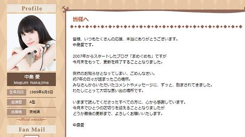 中島愛さん、デビュー以来7年続けてたブログも今月末で閉鎖