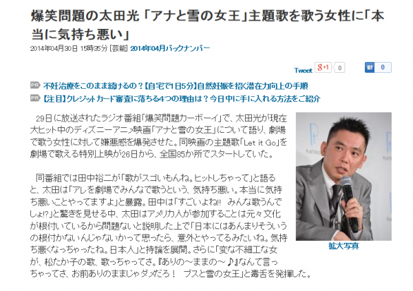 爆笑問題の太田光 「アナと雪の女王」主題歌を歌う女性に「本当に気持ち悪い」