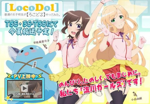 『普通の女子校生が【ろこどる】やってみた。』TVアニメ追加キャスト発表!井澤詩織、井澤美香子ほか