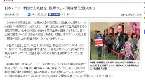 日本アニメ、中国で人気健在、国際フェスの10代の若者「個人の趣味には全く影響しない」