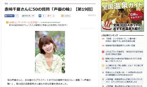 赤崎千夏さん、今まで演じたキャラで特に印象が残ってるキャラは「折部やすな」