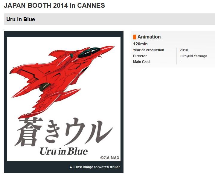 ガイナックス制作の劇場アニメ『蒼きウル』は2018年公開予定