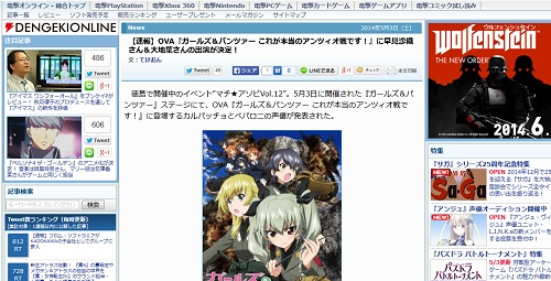 『ガールズ&パンツァー』 OVA「これが本当のアンツィオ戦です!」新キャストに早見沙織&大地葉