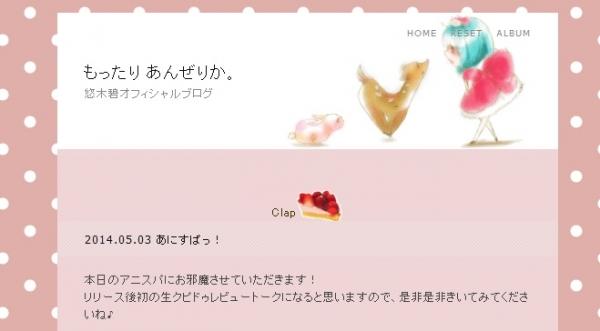 竹達彩奈さんと悠木碧さんが一緒に風呂入ったり、夜中までキャッキャ