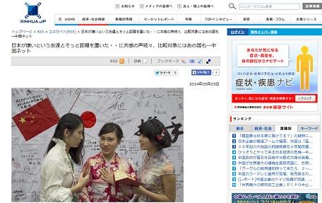 日本が嫌いという友達とそっと距離を置いた・・に共感の声続々、比較対象にはあの国も—中国ネット