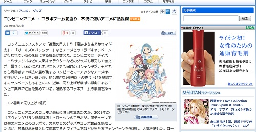 コンビニ×アニメ : コラボブーム花盛り 不況に強いアニメに熱視線