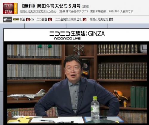 岡田斗司夫氏「今期アニメは、ジョジョ3部はがっかり、ダイミダラーは好き、ピンポンは凄い」