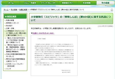 『美味しんぼ』ついに福島県双葉町が小学館に対し厳重抗議!