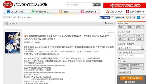 """全ての""""ガンダム""""の歴史を包括した一大叙事 ∀ガンダム TVシリーズがついにBD-BOX発売"""