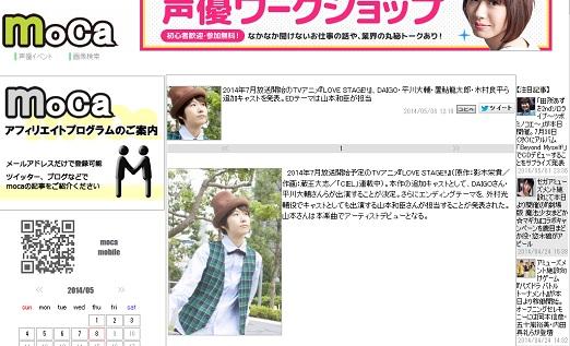 『LOVE STAGE!!』 瀬名聖湖(せなしょうご)役を担当するのはDAIGOに決定!