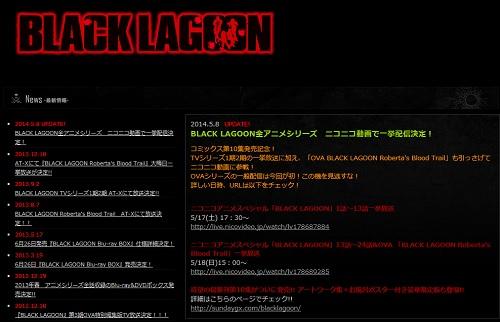 『BLACK LAGOON』1期、2期、OVAの一挙放送決定!