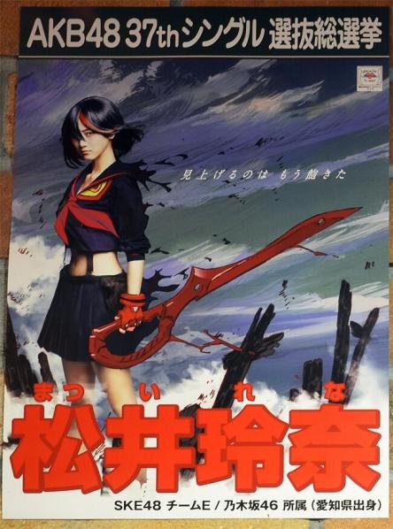 SKE48の松井玲奈さんが総選挙ポスターで『キルラキル』纏流子のコスプレを披露!