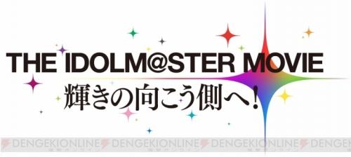 『劇場版 アイドルマスター』仕様詳細公開!値段は1.1万円! さらに765プロアイドルの等身大POPが発売決定!値段は・・・・