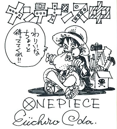 【悲報】『ONE PIECE』作者・ 尾田栄一郎手術のため2号連続で休載!