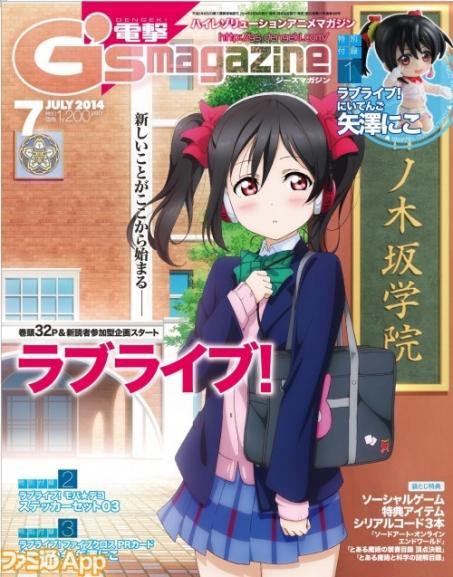 【画像・小ネタ】「電撃G's magazine 8月号」に『ラブライブ!スクフェス』の特典アイテムシリアルコードが付くぞおおお!  他