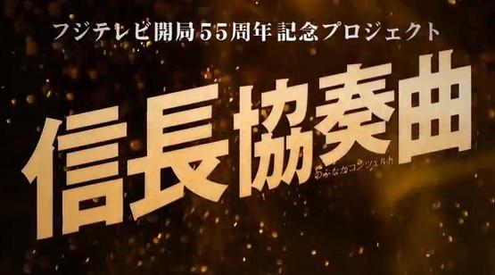 夏アニメ『信長協奏曲』第1弾PV公開!これ完全に一般向けだな