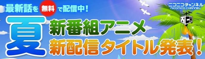 ニコ動で生放送&配信する2014年夏アニメのラインナップ公開! 29作品も見られるぞ