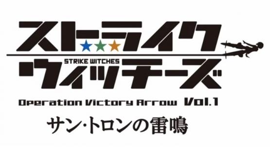 OVA『ストライクウィッチーズ サン・トロンの雷鳴』新ビジュアル公開! ウルスラが凄いラスボス臭