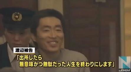 『黒子のバスケ』脅迫犯・喪服に懲役4年6月求刑! 喪服による損害は計1億円を超える!