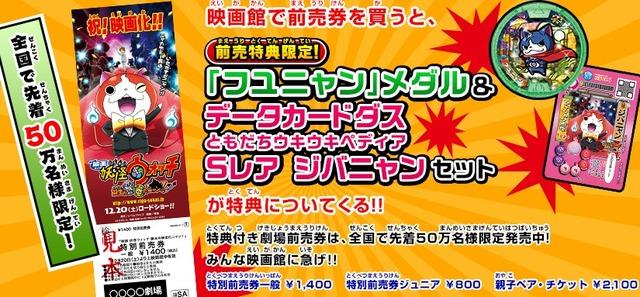【社会現象】映画『妖怪ウォッチ』 妖怪メダル付き前売り券を買うため色んな場所で長蛇の列が!!まじやべぇぇぇよ