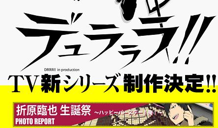 PSVで『デュラララ!! リプレイ』が発売決定!完全オリジナルストーリー