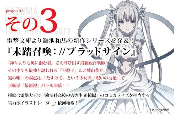 鎌池和馬新作シリーズ「未踏召喚://ブラッドサイン」の新キャラ&あらすじ公開!双子の巫女さん!!