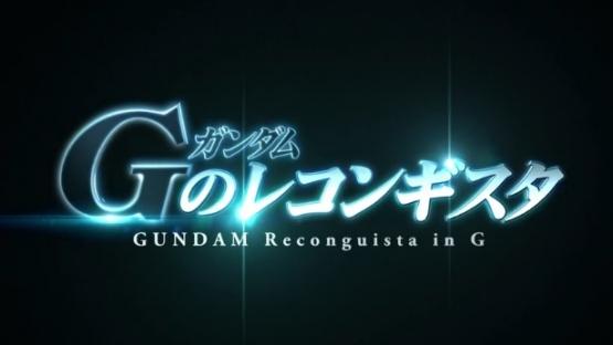 秋アニメ『ガンダム Gのレコンギスタ』第1話冒頭10分映像公開!! 早く続きが見てえええええええええええ