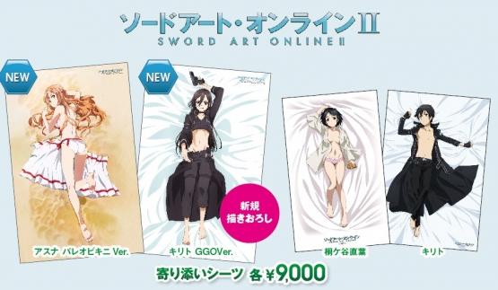 【やべぇw】『ソードアート・オンラインⅡ』コミケで売られてる寄り添いシーツ、ヒロインより先にキリトさん(&キリ子)が完売ww
