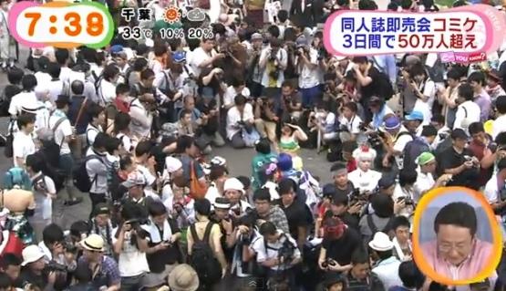 【悲報】朝から各テレビ局がコミケ特集wwwww【動画あり】