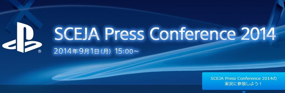 【ソニーカンファレンス】PS4(PS3)&PSVに新作いっぱいきたあああ!ドラクエ、ガンダム、ペルソナ5、バイオ、東方Projectなどなど