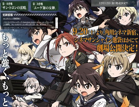OVA『ストライクウィッチーズ サン・トロンの雷鳴』今日から劇場公開! 円盤は12月12日発売! OVA2『エーゲ海の女神』キービジュアル公開
