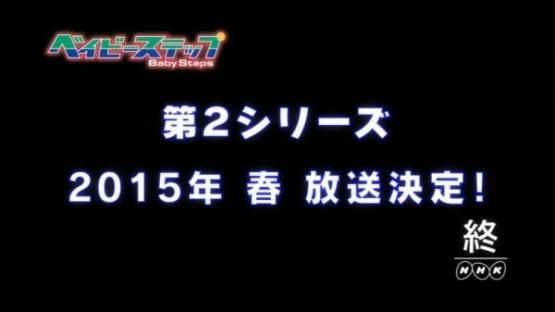 【速報】アニメ『ベイビーステップ』第2シリーズ放送決定!2015年春より放送開始!