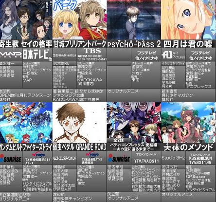 2014年秋アニメ 最速(放送時期・時間・関東・関西)情報まとめ! 本数多すぎる・・・・