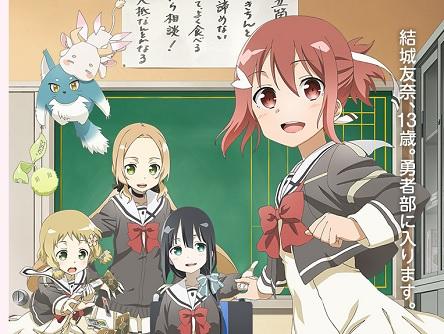 秋アニメ『結城友奈は勇者である』 スタジオ五組「余計な味のしない、可愛いがたくさん詰め込まれた女の子たちのアニメです」