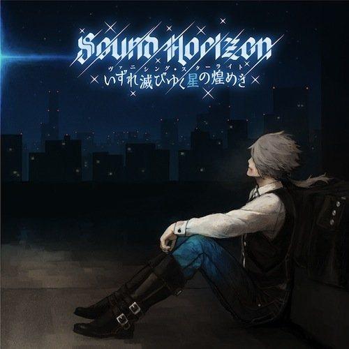 Sound Horizonの最新シングル「ヴァニシング・スターライト」が少年エースでコミカライズ化決定www