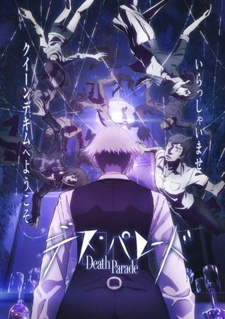 「アニメミライ」で制作されたアニメ「デス・パレード」がTVシリーズ化決定! 2015年日テレで放送!