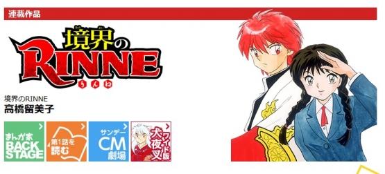 少年サンデー『境界のRINNE』TVアニメ化決定! NHKEテレにて2015年春放送開始!