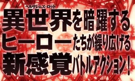 TVアニメ『血界戦線』2015年4月放送開始!アニメキービジュアルも公開