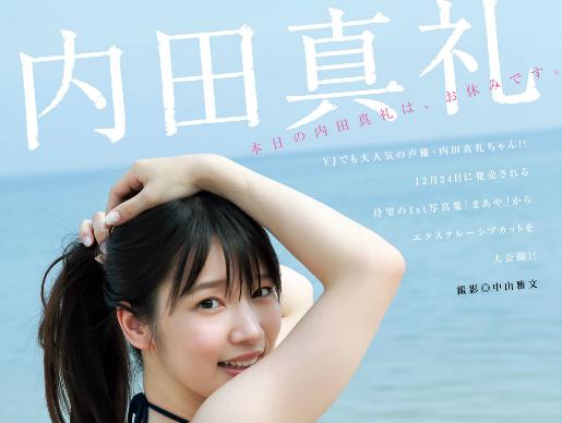 今週のヤンジャンに声優・内田真礼ちゃんの水着がまた載ってるぞ!!!!