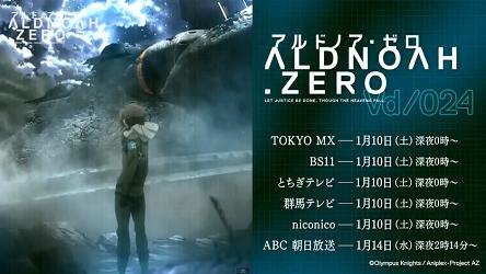 【一挙放送も決定】『アルドノア・ゼロ』2クール番宣映像第2弾公開!!ついに宇宙戦闘くるううう!! 結局みんな生きてそうだな