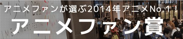2014年アニメNo1を決めるアニメファン賞・・・・現在の1位は劇場版タイバニ、2位に劇場版アイマス、3位にラブライブ2期