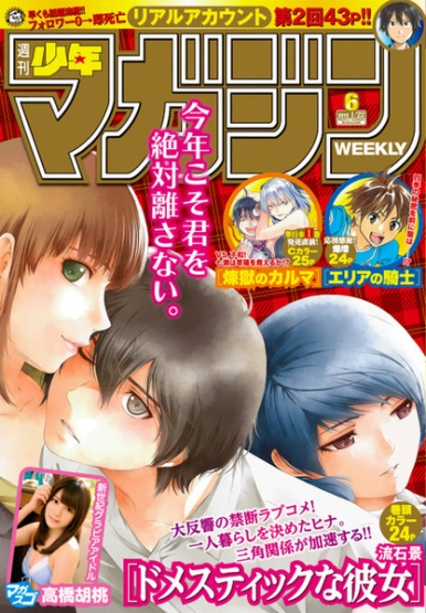 20150104-00000007-asahi-000-2-view.jpg