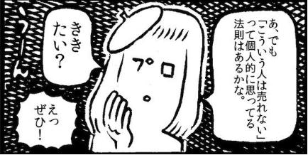 売れっ子漫画家「SNSなど誰もが見れるところで自分の愚痴を言う漫画家は売れない」
