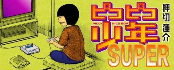 漫画『ハイスコアガール』の作者・押切蓮介先生の自伝漫画最終回を公開! ニュース後の心境を語る・・・これはアカンwwww