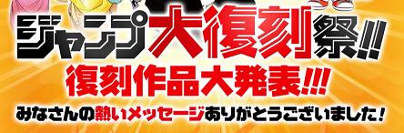 「少年ジャンプ+」で「家庭教師ヒットマンREBORN!」「太臓もて王サーガ」「ダブルアーツ」の復刻連載が決定!
