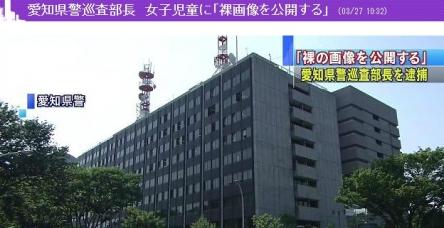 【ロリコンジャパン】女子小学生に裸の画像を送らせ「名古屋にこい」と強要した愛知県警巡査部長が逮捕される