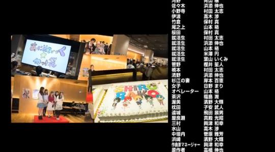 『SHIROBAKO』特別エンドロール動画公開!! 打ち上げの集合写真良いなぁ、感動の最終回を思い出すぜ