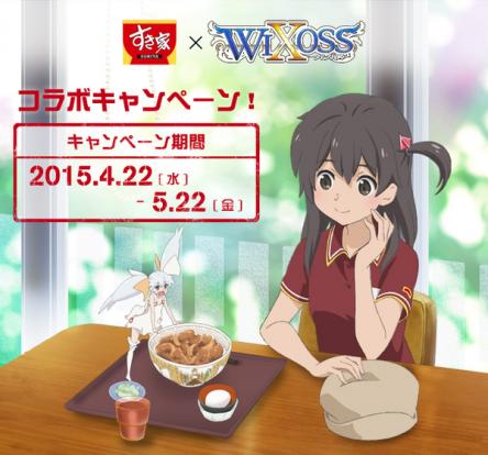 『WIXOSS × すき家』のコラボカードが牛丼より高い値段で買い取りしてる店があるらしいwww