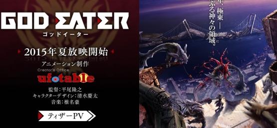 TVアニメ『ゴッドイーター』放送日時&放送局公開!MXは日曜22:30分から放送